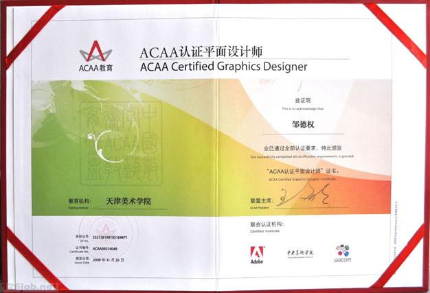 ceac平面设计师证书复习题